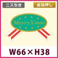 送料無料・販促シール「Merry X'mas(金箔)」「1冊500枚」