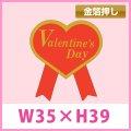 送料無料・バレンタインデー向け販促シール「Valentaine's Day」金箔押し 35×39mm「1冊1000枚」