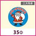 送料無料・販促シール「メリークリスマス サンタ」「1冊500枚」