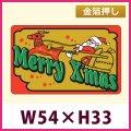 送料無料・販促シール「Merry X'mas サンタ&トナカイ(金箔)」「1冊300枚」