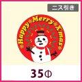 送料無料・販促シール「Merry Christmas スノーマン」「1冊500枚」