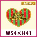 送料無料・販促シール「Merry Christmas」 金箔押し W54×H41mm 「1冊300枚」