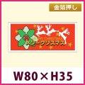 送料無料・販促シール「メリークリスマス」 金箔押し W80×H35mm「1冊300枚」