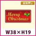 送料無料・販促シール「Merry Christmas(金箔)」「1冊300枚」