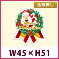 送料無料・販促シール「Merry Christmas」45x51mm「1冊300枚」