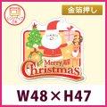送料無料・販促シール「MERRY CHRISTMAS」(金箔押し・レンジ対応) W48xH47mm「1冊300枚」