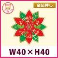 送料無料・販促シール「Merry Christmas ポインセチア」 (金箔押し・レンジ対応) W40×H40mm「1冊300枚」