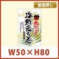 送料無料・販促シール「海鮮恵方巻」  金箔押し W50×H80mm 「1冊200枚」