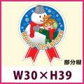 送料無料・クリスマス向け販促シール「ミニリボン クリスマス」 W30×H39mm「1冊300枚」