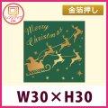 送料無料・クリスマス向け販促シール「Merry Christmas」金箔押し レンジ対応  W30×H30mm「1冊300枚」