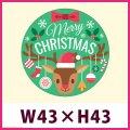 送料無料・クリスマス向け販促シール「Merry Christmas トナカイ」 43φmm「1冊300枚」