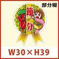 送料無料・節分 恵方巻き向け販促シール「ミニリボン 節分」  W30×H39mm 「1冊300枚」