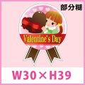 送料無料・バレンタインデー向け販促シール「ミニリボン バレンタイン」  W30×H39mm「1冊300枚」
