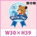 送料無料・ホワイトデー向け販促シール「ミニリボン ホワイトデー」  W30×H39mm「1冊300枚」