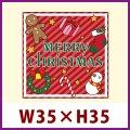 送料無料・クリスマス向け販促シール「Merry Christmas」 W35×H35mm「1冊300枚」