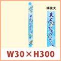送料無料・冬向け販促 帯シール「冬のおもてなし 帯」 W30×H300mm「1冊100枚」
