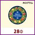送料無料・クリスマス向け販促シール「クリスマスリース ホログラム」 28Φmm「1冊300枚(1シート10枚)」