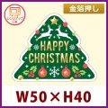 送料無料・クリスマス向け販促シール「HAPPY CHRISTMAS」金箔押し レンジ対応  W50×H40mm「1冊300枚」