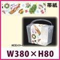 送料無料・クリスマス向け販促帯紙「帯紙 クリスマス」雲竜和紙  W380×H80mm「1冊100枚」