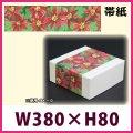 送料無料・クリスマス向け販促帯紙「帯紙 ポインセチア」雲竜和紙  W380×H80mm「1冊100枚」