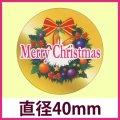 送料無料・販促シール丸「Merry X'mas リース」「1冊300枚」