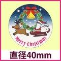 送料無料・販促シール丸「Merry Christmas サンタ&トナカイ」「1冊300枚」
