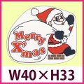 送料無料・販促シール「Merry X'mas」40x33mm「1冊300枚」