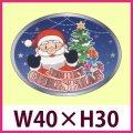 送料無料・販促シール「MERRY CHRISTMAS」40x30mm「1冊300枚」