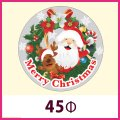 送料無料・販促シール「Merry Christmas」 (再生PET・環境対応) 45Φmm「1冊300枚」