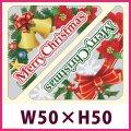 送料無料・販促シール「Merry Christmas アソート」 (再生PET(環境対応) W50×H50mm「1冊300枚」