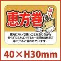 送料無料・節分シール「恵方巻」40×30mm「1冊500枚」