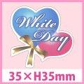 送料無料・販促シール「White Day」  W35×H35mm「1冊200枚」