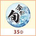 送料無料・販促シール 「今が旬 冬」 PET透明 35φmm 「1冊500枚」