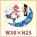 送料無料・販促シール 「旬 冬の味覚」 金箔(レンジ対応) W30×H25mm 「1冊500枚」