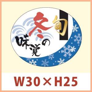 画像1: 送料無料・販促シール 「旬 冬の味覚」 金箔(レンジ対応) W30×H25mm 「1冊500枚」