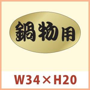画像1: 送料無料・販促シール 「鍋物用」 金ホイルケシ W34×H20mm 「1冊1,000枚」