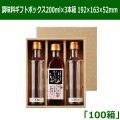 送料無料・調味料ギフトボックス200ml×3本箱 192×163×52mm 「100箱」適応瓶:約46φ×190Hまで