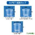 送料無料・A-PET試飲カップ 全3種 「3,000個」