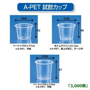 画像1: 送料無料・A-PET試飲カップ 全3種 「3,000個」