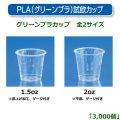 送料無料・グリーンプラカップ 全2種  「3,000個」