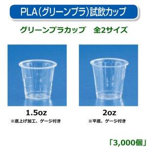 画像1: 送料無料・グリーンプラカップ 全2種  「3,000個」