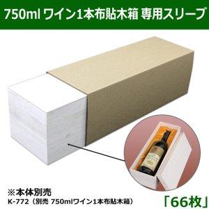画像1: 送料無料・750mlワイン1本布貼木箱用 専用スリーブ 「66枚」