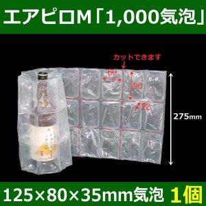 画像1: 送料無料・エアピロ M 「1,000気泡」125×80×35mm気泡