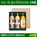 送料無料・ジュース用ギフト箱 ジュース1L×3ロングG仕切無し 300×274×88(mm) 適応瓶:約88Φ×270Hまで「40個」