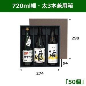 画像1: 送料無料・720ml細・太3本兼用箱 「50箱」E段 適応瓶:約86φ×298Hまで