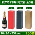 送料無料・酒用ギフト箱 和洋酒 筒式1本箱 全3色 98×98×332(mm) 適応瓶:約98Φ×330Hまで「200個」