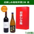 送料無料・お楽しみ箱和洋酒2本 赤 182×90×330mm 「100箱」