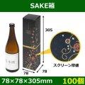 送料無料・酒1本用 SAKE箱 78×78×305mm「100個」適応瓶:約78Φ×H305まで