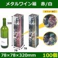 送料無料・ワイン1本用 メタルワイン箱 全2色 78×78×320mm「100個」適応瓶:約78Φ×H320まで