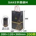和柄紙袋 SAKE手提袋M 200×120×360mm「200枚」 ※代引き不可